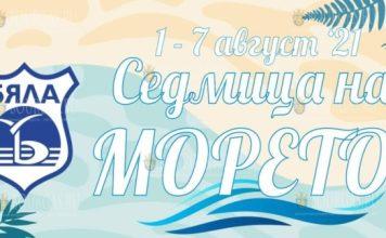 На курорте Бяла в Болгарии стартует Морская неделя 2021