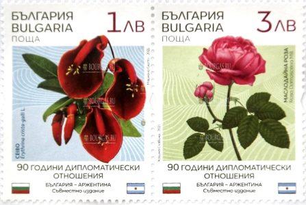 почтовая марка посвященная 90-летию установления дипломатических отношений между Болгарией и Аргентиной