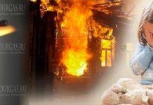 пожары Болгария
