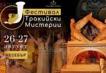Старый Несебр примет фестиваль Тракийски мистерии