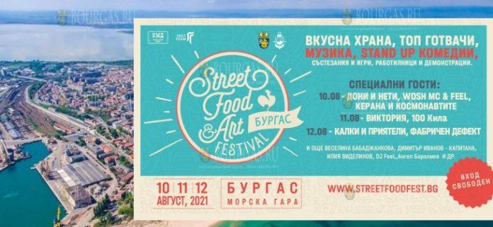 STREET FOOD & ART FESTIVAL в Бургасе
