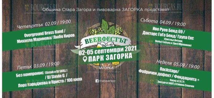 В Стара Загора пройдет пивной фестиваль Beerфестът