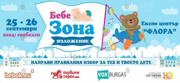 Бэби Зона снова заработает в Бургасе