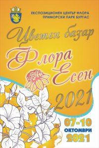Флора Есен 2021, Флора Осень 2021 года