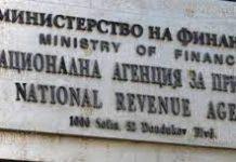 НАП Болгария