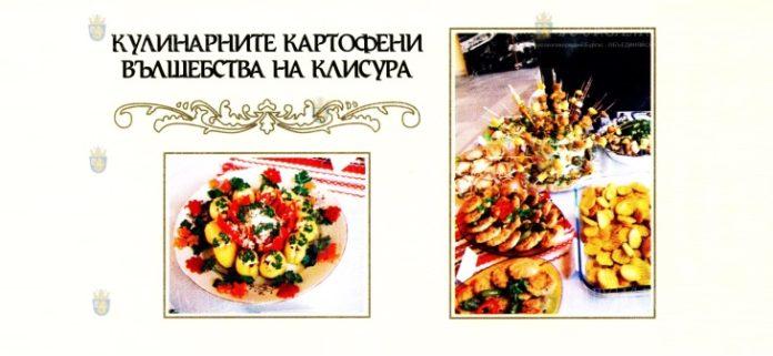 Картофельный фестиваль Болгария