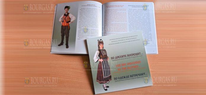 каталог традиционных народных костюмов Бургаса