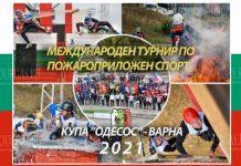на стадионе Локомотив в Варне пройдет Седьмой международный клубный турнир по пожарным видам спорта на кубок Одесос
