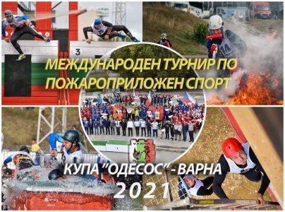 Седьмой международный клубный турнир по пожарным видам спорта на кубок Одесос