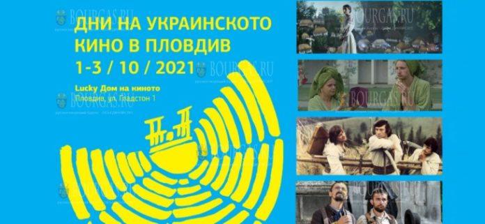 в болгарском городе Пловдив пройдут Дни украинского кино
