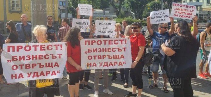 В Бургасе протестовали рестораторы