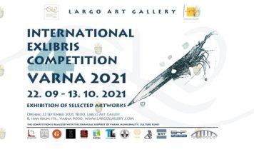 Варна примет Международный конкурс экслибрисов