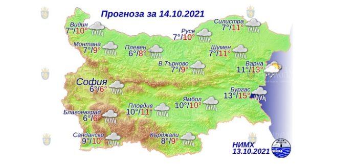 14 октября 2021 года погода в Болгарии