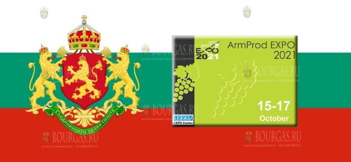 Болгария примет участие в ARMPROD EXPO 2021