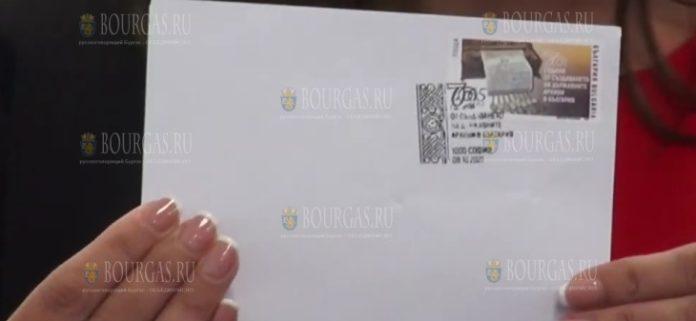 В Болгарии вышла почтовая марка к 70-летию создания Государственного архива