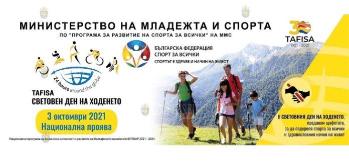 Всемирный день ходьбы Болгария